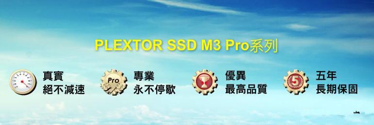 plextor浦科特固态硬盘加盟_1