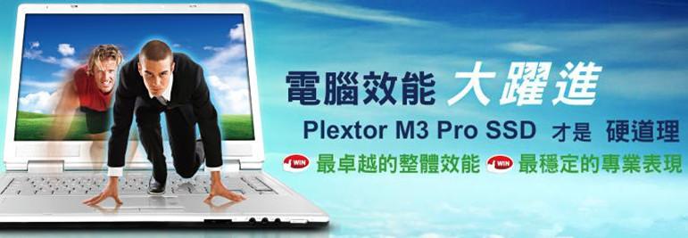 plextor浦科特固态硬盘加盟_2