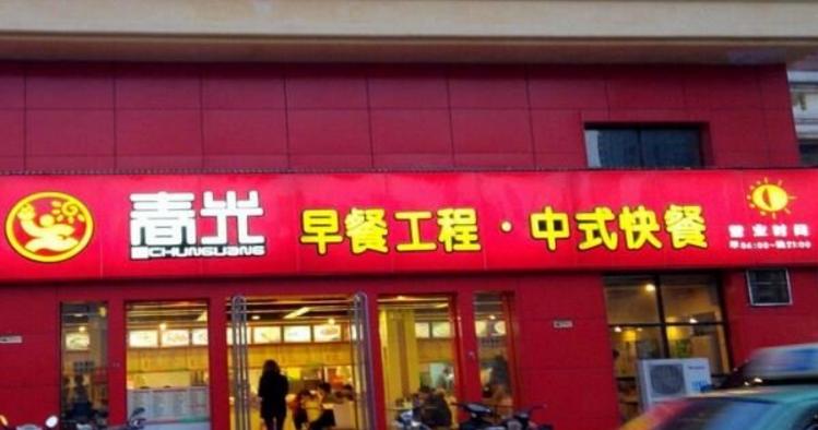 王春光早餐工程加盟_2