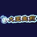 上海大王生煎餐饮管理有限公司
