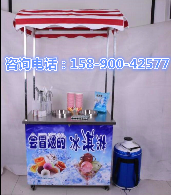 冒烟冰淇淋机器设备烟雾冰淇淋机机器设备