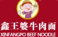 鑫王婆牛肉面馆