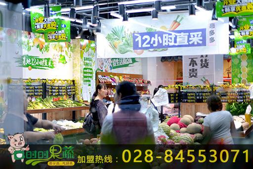时时果蔬成都招商加盟生鲜新零售社区生鲜超市果蔬店_1