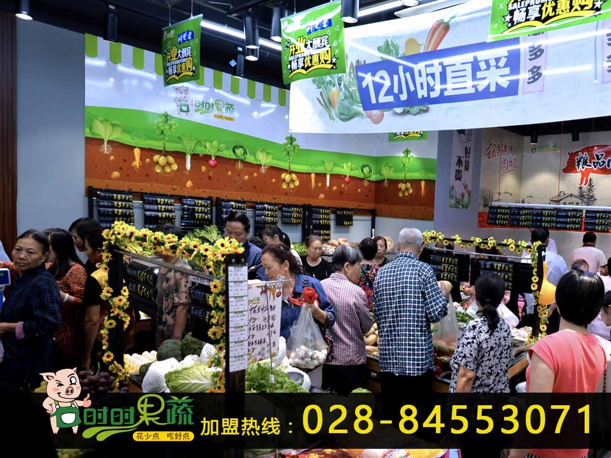 时时果蔬成都招商加盟生鲜新零售社区生鲜超市果蔬店_2