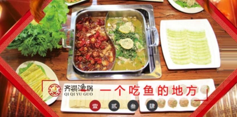 齊祺漁鍋加盟_5