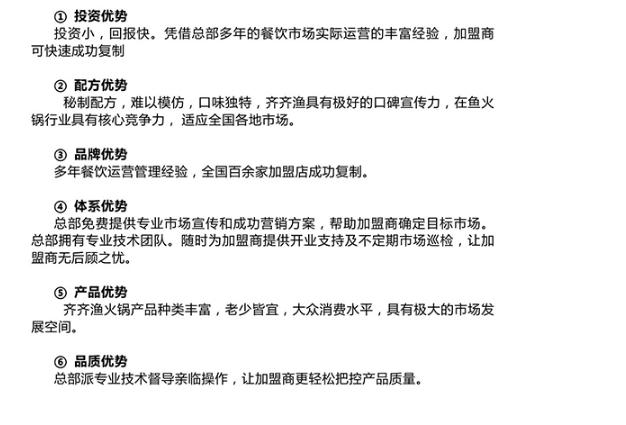 齐祺渔锅加盟优势_1