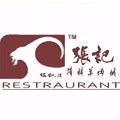 广州张记清补羊肉餐饮有限公司