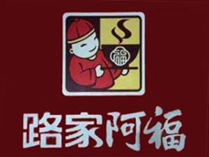 青岛路家阿福餐饮管理有限公司