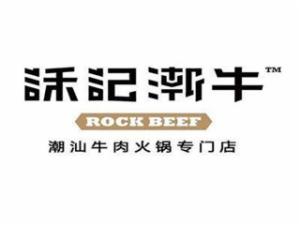 浙江訸记潮牛火锅餐饮有限公司