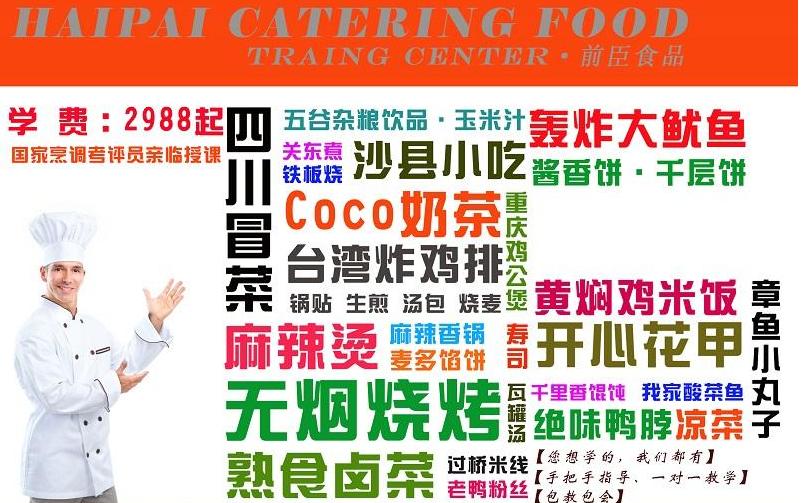 海派餐饮小吃培训加盟_4
