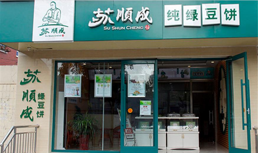 苏顺成绿豆饼加盟_3