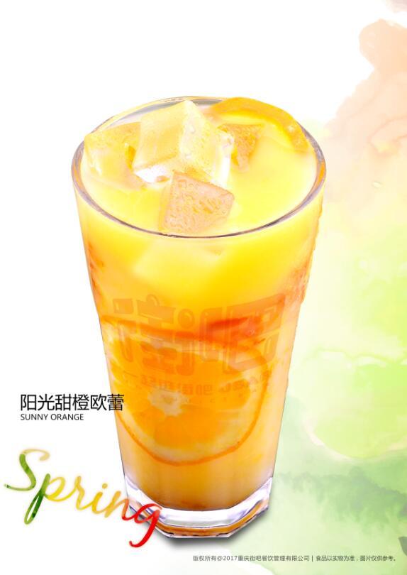阳光甜橙欧蕾