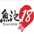 鱼池18茶饮
