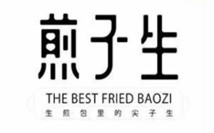 上海煎子生餐饮有限公司