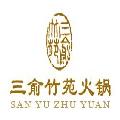 三俞竹苑火锅