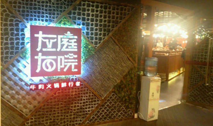 左庭右院鲜牛肉火锅加盟_3