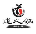 重庆道火锅