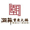 重庆小师兄餐饮管理咨询有限公司