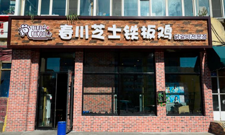 春川辣芝士铁板鸡加盟_3