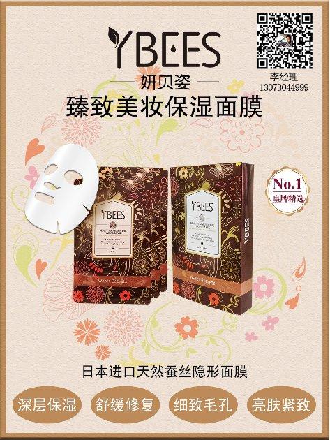 韩国YBEES妍贝姿臻致美妆保湿面膜