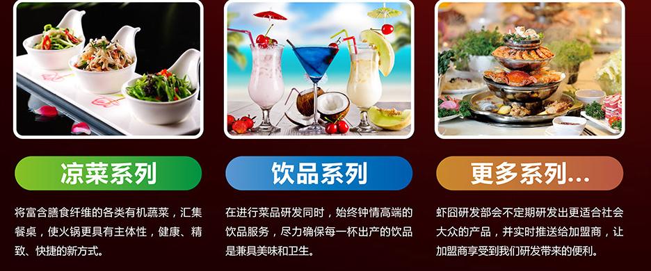 虾囧虾火锅加盟_5