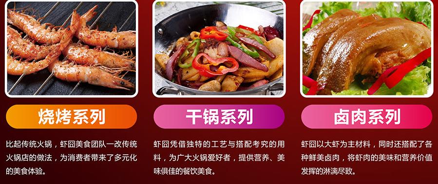 虾囧虾火锅加盟优势_1