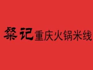 粲记重庆火锅米线加盟