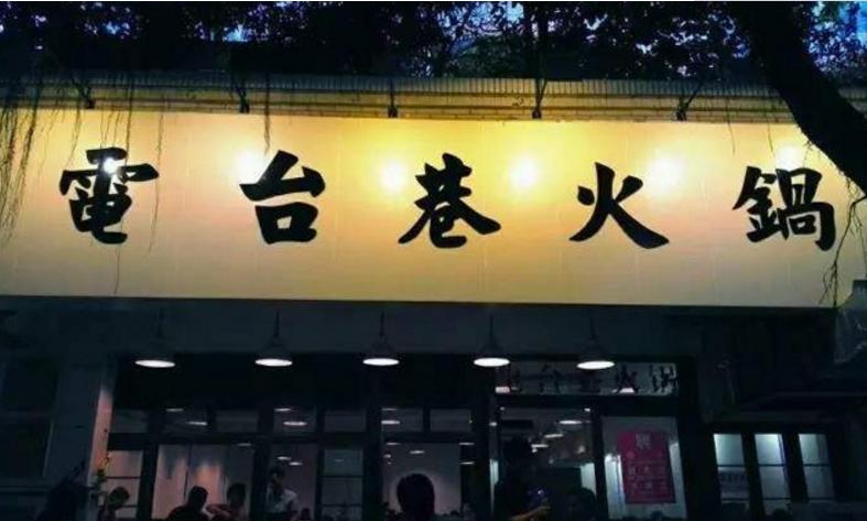 电台巷火锅加盟_1
