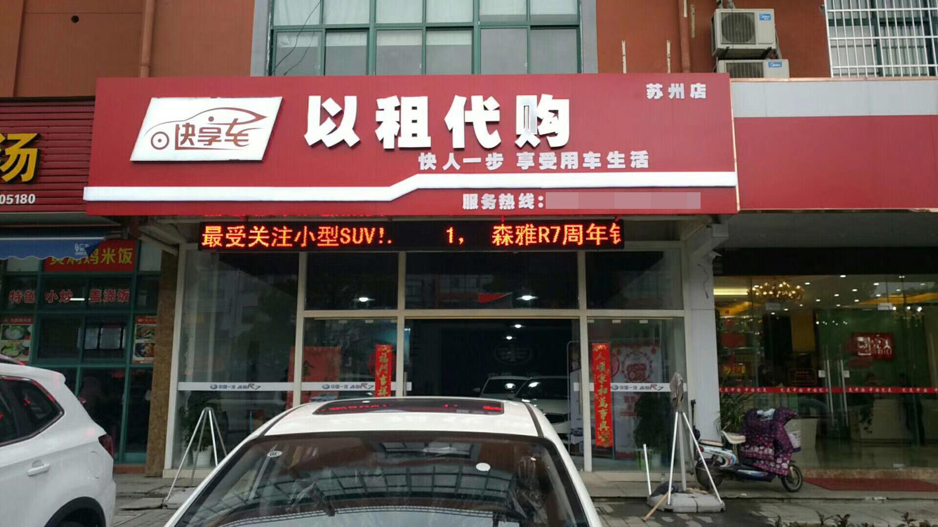 快享车以租代购苏州直营店开业了、、、、、、_1