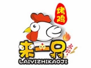 昌记来一只烤鸡