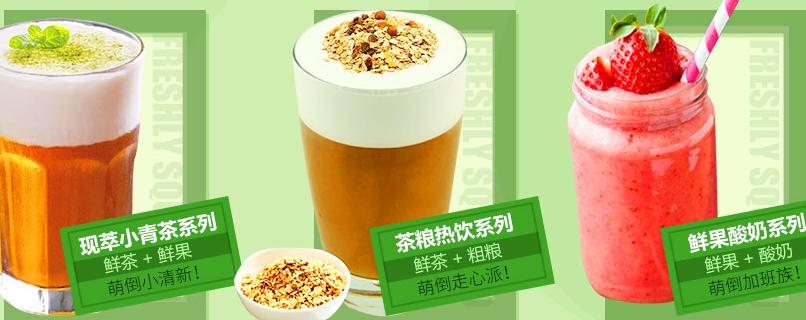 萌檬妹喜茶加盟_2