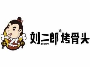 吉林省刘二郎餐饮管理有限公司