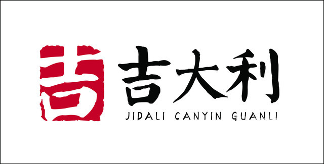 吉大利蒸汽石锅鱼