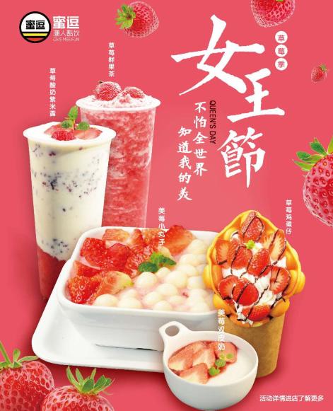 怎样才能够提高奶茶店生意?(图)_1