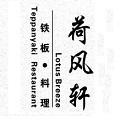 上海荷风轩餐饮管理有限公司