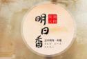 明日香日式烤肉加盟