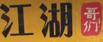 成都江湖哥们餐饮管理有限公司