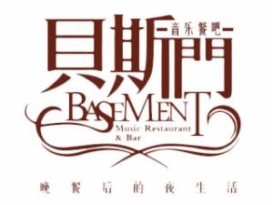 贝斯门音乐餐厅