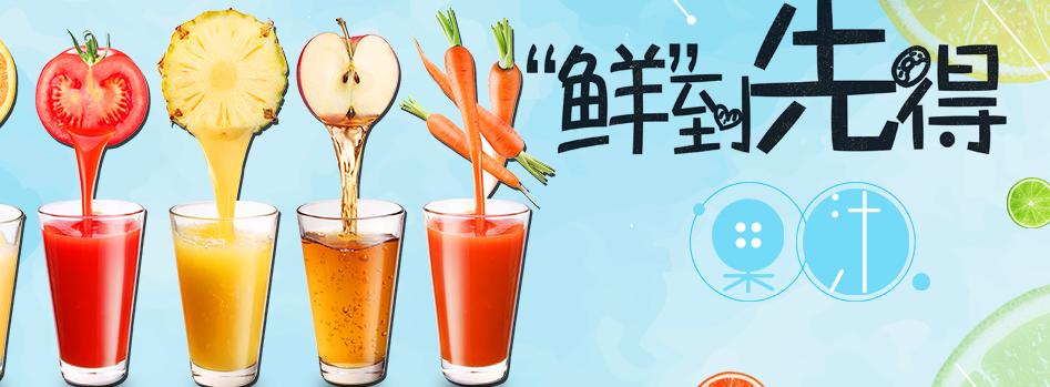 桃梨橙柿鲜榨果汁加盟_5