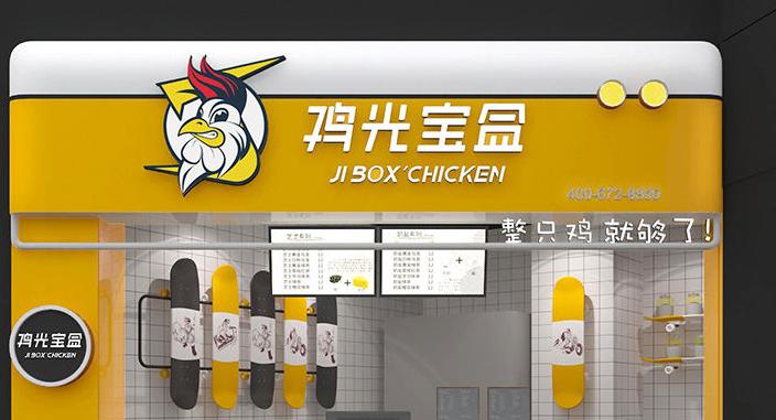 鸡光宝盒炸鸡加盟_1