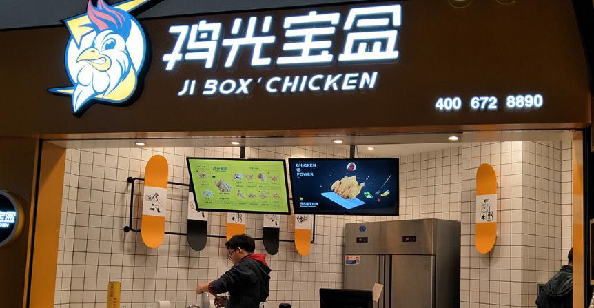 鸡光宝盒炸鸡加盟_3