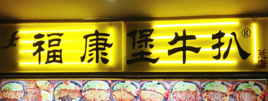 福康堡牛扒饭加盟_6