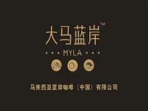 马来西亚蓝岸咖啡加盟