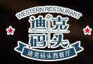 济南御腾餐饮有限公司