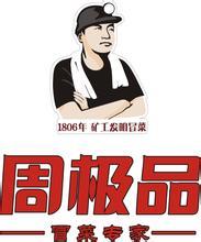 四川省壹贰叁餐饮管理有限公司