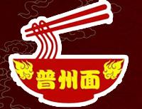重庆普州餐饮有限公司