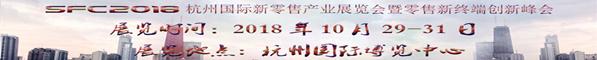 SFC2018杭州國際新零售產業展覽會暨零售新終端創新峰會