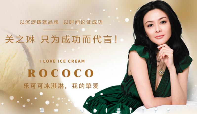 乐可可ROCOCO冰淇淋加盟_1