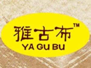 义乌市雅古布餐饮管理有限公司