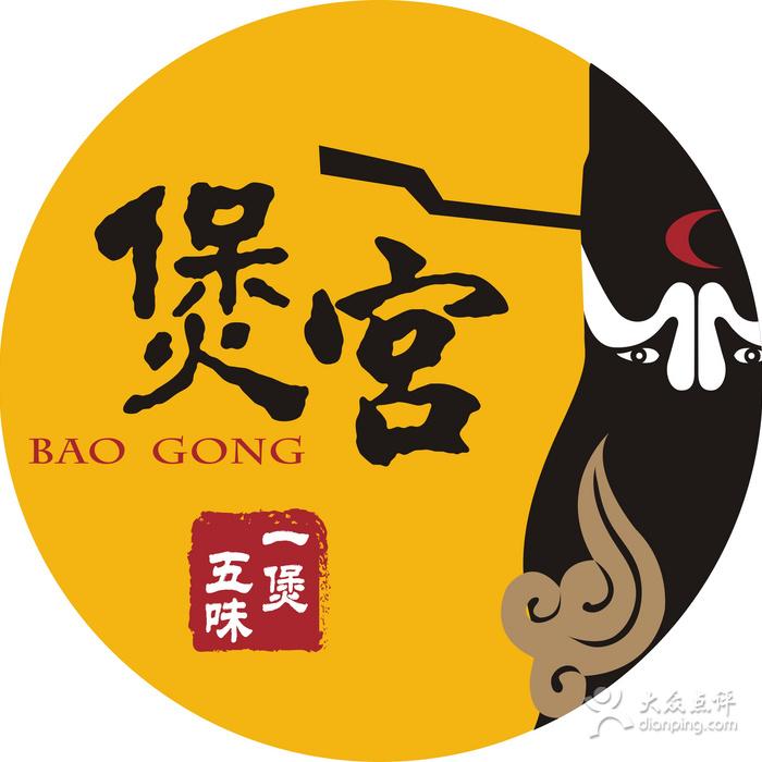 上海煲宫餐饮管理有限公司